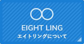 エイトリング